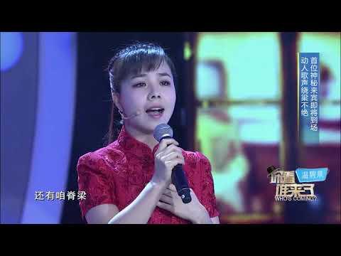 你看谁来了20180714:潘长江惊喜现身暖心支持 王二妮普通话曾遭调侃