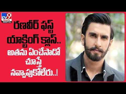 Birthday boy Ranveer Singh's video from first acting class goes viral