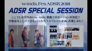 w-inds. Fes ADSR 2018 SPECIAL SESSION コラボ曲