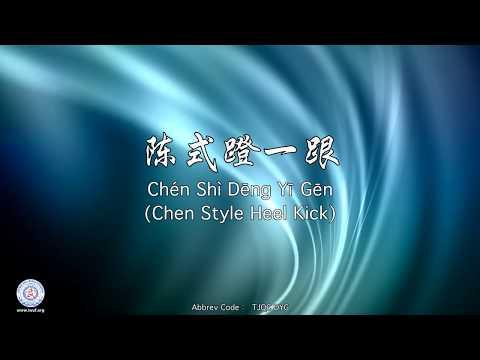 Chén Shì Dēng Yī Gēn TJQC DYG (Chen Style Heel Kick)