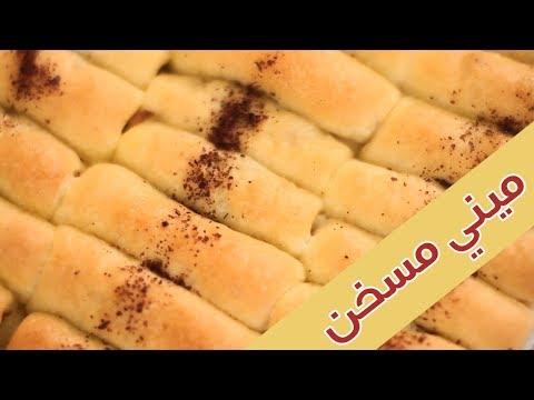 ميني مسخن - وصفة سريعه - مطبخ منال العالم