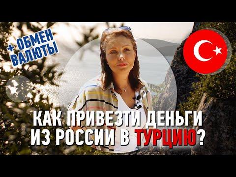Как привезти деньги из России в Турцию? Выгодный обмен валюты в Турции. Где снимать деньги в Турции? photo
