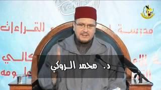 شرح كتاب جمع الجوامع في أصول الفقه - الدرس 23 - د محمد الروكي
