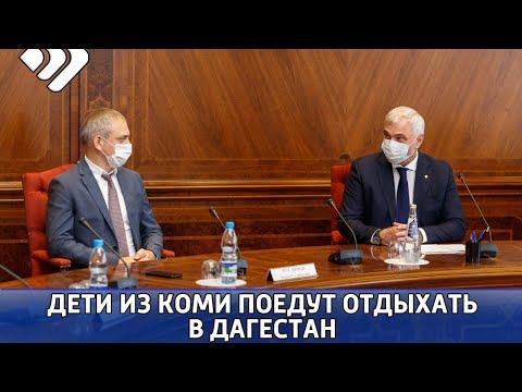 Организация детского отдыха дополнит соглашение между Правительствами Коми и Дагестана