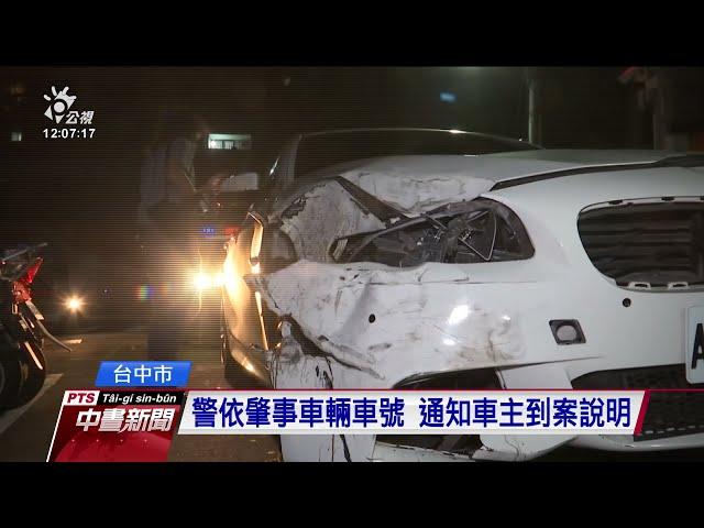 汽車駕駛撞違停車輛逃逸 沿路漏油釀七旬騎士打滑摔車