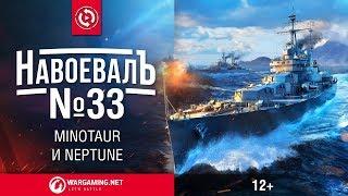 Neptune и Minotaur. «НавоевалЪ» № 33