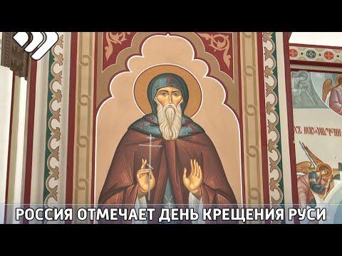 Сегодня православные отмечают праздник Крещения Руси