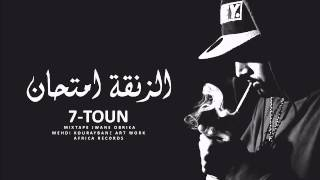 7-TOUN : ZAN9A MTI7ANE - AFRICA RECORDS - OFFICIEL LYRICS ( كلمات )