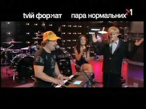 Пара Нормальных feat Диля