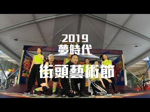 2019 夢時代 街頭藝術節