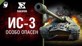 ИС-3 - Особо опасен №41 - от RAKAFOB