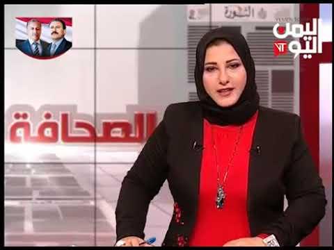 قناة اليمن اليوم - الصحافة اليوم 10-07-2019