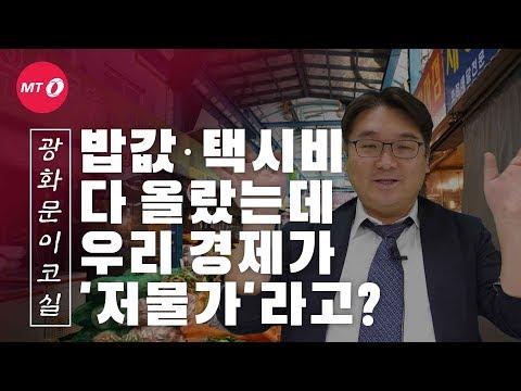 """[광화문이코실]EP14.""""밥값·택시비 다 올랐는데도 '..."""