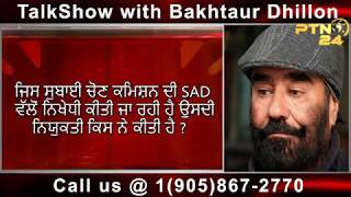 PTN24 Live Talk Show with Sukhwinder Singh Chandi And Bakhtaur Dhillon
