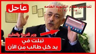 وزير التربية والتعليم احنا جبنا التابلت عشان احنا كرماء وهو ليس الاساس