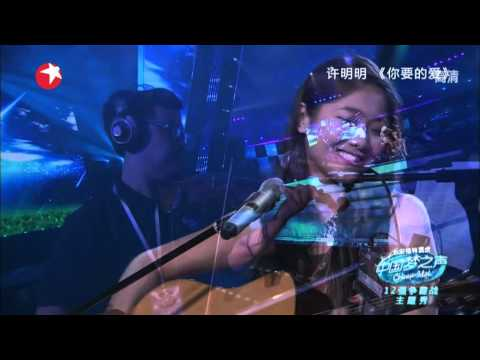 Chinese Idol中国梦之声20130630:许明明《你要的爱》