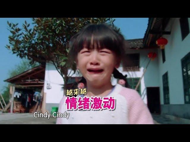 爸爸去哪儿-第九期 (1) Cindy哭功再现现