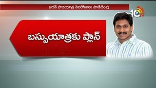 Jagan to start Bus Yatra from Kuppam after Padayatra..
