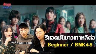 [ฮันกุกสนุกสนาน] สเปคคนเกาหลีเลย!! เมื่อคนเกาหลีดู Beginner BNK48!