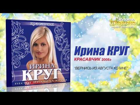 Ирина Круг - Вернись из августа ко мне (Audio)