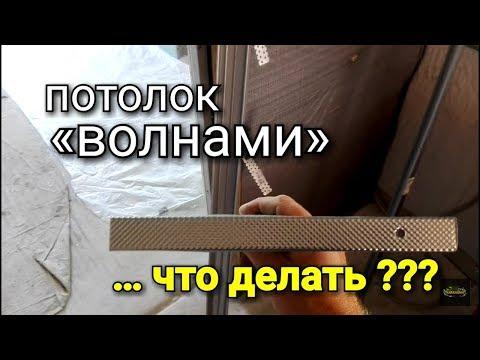 Почему потолок получается «ВОЛНАМИ»? Как правильно монтировать профиля для ГКЛ? Монтаж гипсокартона. photo