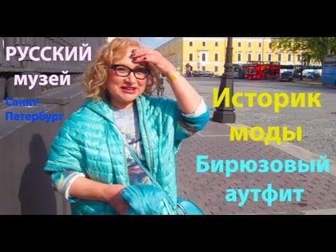 Бирюзовый аутфит (мой) оценивает Анатоль Вовк | Русский музей — Петербург — vlog