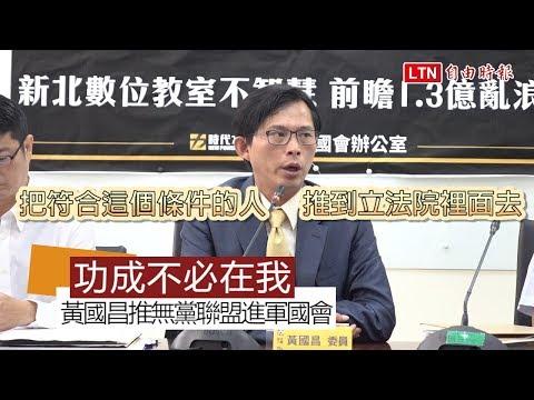 自推人選進軍國會 黃國昌:下屆立委最好方式 藍綠不過半