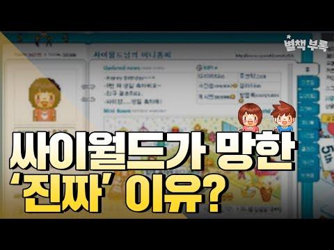 [별책부록] 싸이월드가 망한 '진짜' 이유는 따로 있다? / YTN
