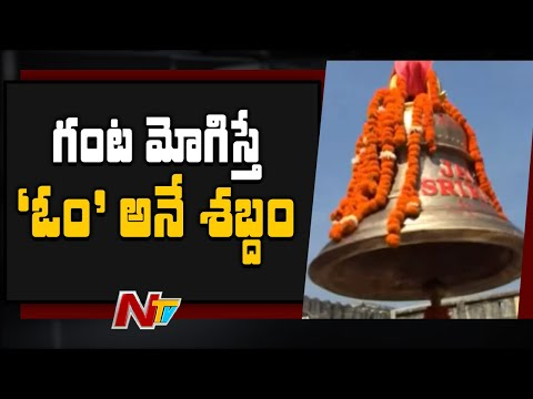 Rath Yatra carrying 613 Kg bell inscribed with 'Jai Shree Ram' reaches Ayodhya