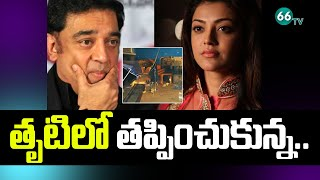 Heroine Kajal Aggarwal narrow escape from Indian 2 acciden..