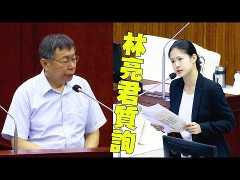 台北市議會問政品質 林亮君議員質詢柯文哲市長