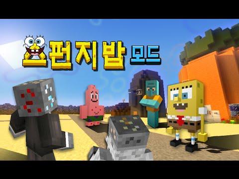 마인크래프트 스폰지밥 모드 Minecraft - SpongeBob Mod