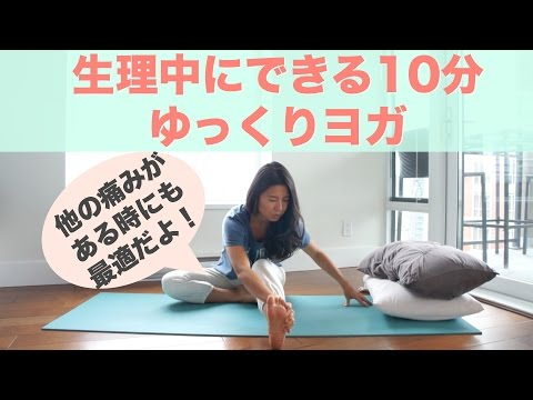 ベッドの上でも!生理前や生理中にできる10分ゆっくりヨガ