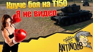 Т-150 - Круче боя я не видел
