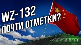 WZ-132 - Почти отметки?