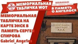 МЕМОРИАЛЬНАЯ ТАБЛИЧКА НА КАРТЕ ЭНСК В ПАМЯТЬ СЕРГЕЯ СПИРОВА Gabriel_Ange1os