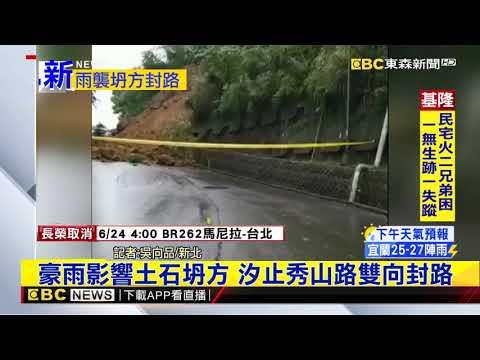 最新》豪雨影響土石坍方 汐止秀山路雙向封路