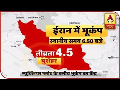 Earthquake Near Iran's Nuclear Power-Plant: Full Details | ABP News