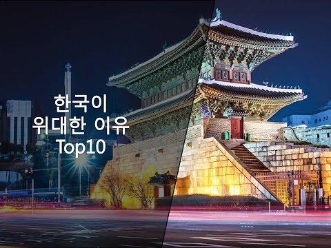 [국뽕주의] 한국이 위대한 이유 Top10_[SES Production]