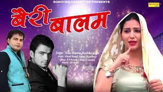 Beri Balam – Sonu Sharma – Ruchika Jangir