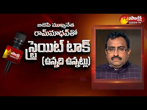 Straight Talk With BJP leader Ram Madhav- Special Interview-Full episode
