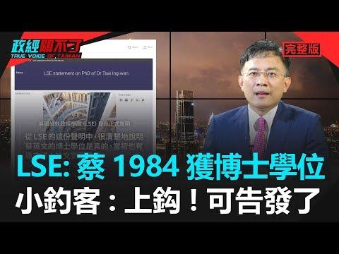 政經關不了(完整版)|2019.10.09