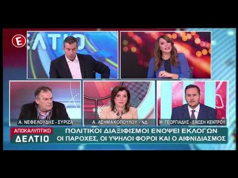 Μάριος Γεωργιάδης στο Νέο 'Εψιλον (6-12-2018)