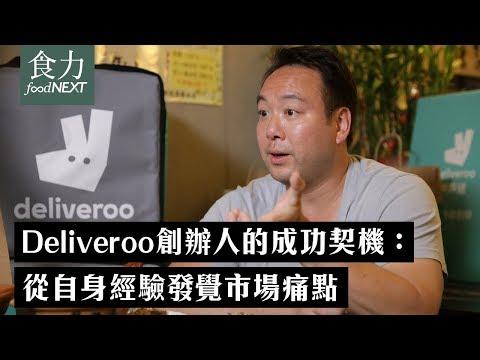 Deliveroo創辦人的成功契機:從自身經驗發覺市場痛點