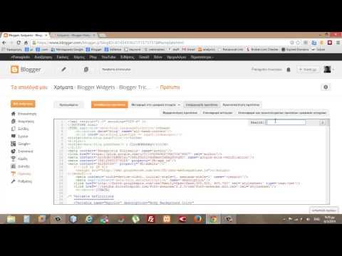 Επεξεργασία προτύπου blog στο blogger (προσθήκη ή διαγραφή κώδικα)