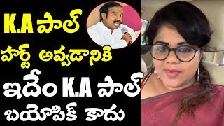 KA Paul's move will benefit RGV's Kamma Rajyam Lo Kadapa R..