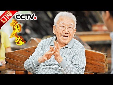 《中国文艺》 20160731 向经典致敬 本期致敬人物——词作家 庄奴   CCTV-4