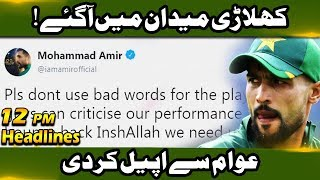 Don't Use Bad Words For Us! News Headlines | 12:00 PM | 18 June 2019 | Neo News