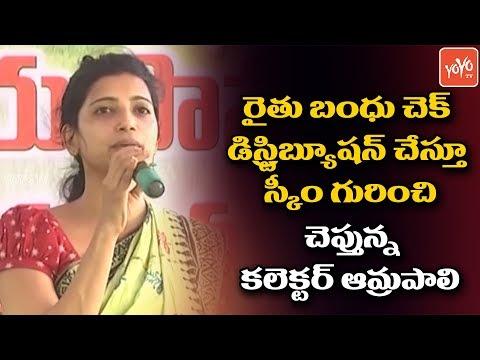 Rythu Bandhu : Warangal Urban Collector Amrapali Speech