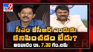 Promo: Minister Talasani in Encounter with Murali Krishna..